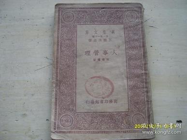 民国老书【人事管理】,商务印书馆发行,品好