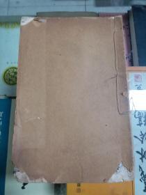 墨子(十六卷) (战国)墨翟撰 存(卷7~11) 民国线装书配本专区83