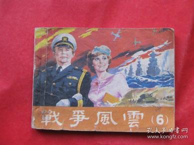 连环画 战争风云 6
