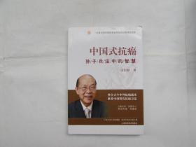中国式抗癌:孙子兵法中的智慧(赠签本)