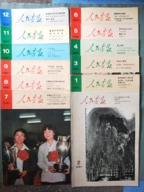 人民画报【1981年第1——12期全】