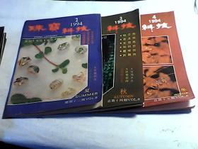 珠宝科技(1994年第2.3.4期)总第13.14.15集