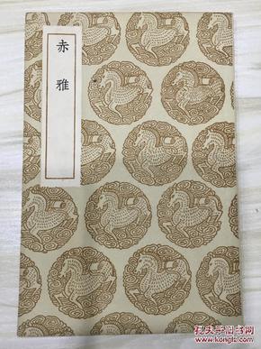 丛书集成初编:赤雅 有藏书章