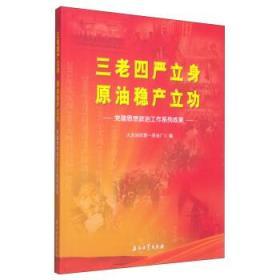 东11三老四严立身原油稳产立功:党建思想政治工作系列成果 大庆油