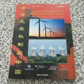 清洁发展机制在中国:中文版  附光盘