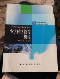 基础教育新课程教师教育系列教材:小学科学教育概论