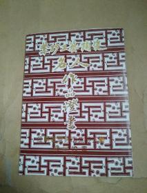 紫砂工艺陶瓷名人作品证书--著名艺人顾卫君(有作者签名,印章,相片,及作品照片)