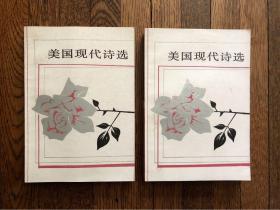 《美国现代诗选》(赵毅衡译,上下册,外国文学出版社1985年一版一印,私藏品好)