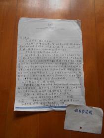 文学史家、藏书家:胡从经 信札一通1页