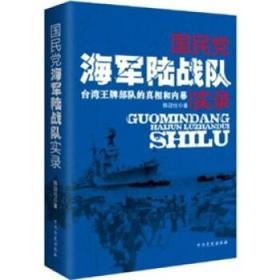国民党海军陆战队实录:台湾部队的真相和内幕 陈冠任 中史出版社 9787509814284