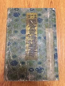 1906年日本出版《西国三十三所 观音灵场图会》一厚册全