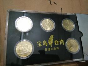 宝岛台湾风光中国纪念币