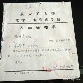 航天部桂林工业管理学校入学通知书