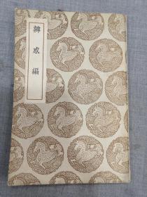丛书集成初编《辨惑编》民国二十六年 初版.