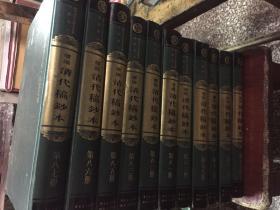 续编清代稿钞本 第69、70、71、79、80、81、82、83、85、86、87册【共11册合售】【东塾遗稿】