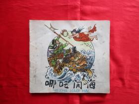 连环画 《哪咤闹海》 鲁兵写 程十发画 24开彩色神话连环画 1979年版 正版