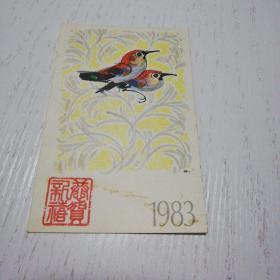 一九八三年恭贺新禧年历片,赌博网:带邮资4分一张