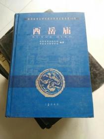 陕西省考古研究院田野考古报告第46号 西岳庙 书后有100多页图片 精装B1