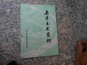 南平文史资料第十二辑;忆南平广播收音站成立后的几件事