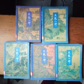 天龙八部(全五册)三联