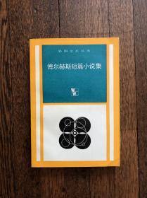 《博尔赫斯短篇小说集》(王央乐译,上海译文出版社1983年一版一印,私藏全品)
