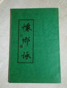 《怀乡咏》,何薇庵作,苏文擢等序,作者自印本,繁体竖排
