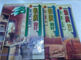 装潢设计 1 客厅 书房 休闲室 2 卧室 儿童房 角 3 餐厅 厨房 卫生间 合计3本 杨 涛 中国电影出版社 2000年1月 大16开平装