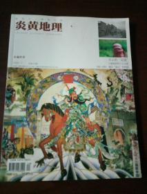 炎黄地理(2009年07期,全铜版纸印刷,大16开)