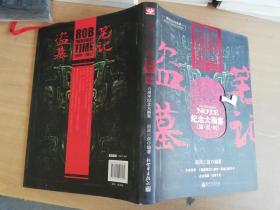 盗墓笔记六周年纪念大画集:盗·纪·时【实物拍图 品相自鉴】