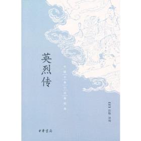 中国古典小说最经典:英烈传