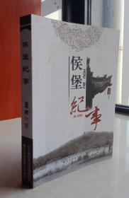 襄垣地域文化系列-----乡镇级地情书-----《侯堡纪事》-------平装----文化展示----非卖品----虒人荣誉珍藏