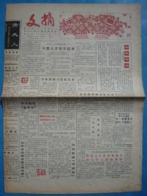 《文摘》报,1994年1月1日,元旦报。祝读者新年好!
