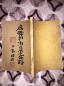 稀见孤本《虚云和尚自述年谱》上下卷全一厚册