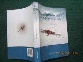 藏族历史概述 (藏文)