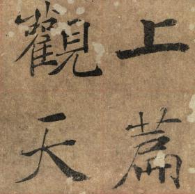 唐 褚遂良 阴符经。旧金山藏本。22x545厘米。宣纸原色原大高清复制。