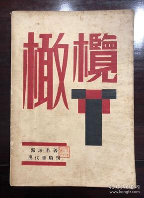 现代书局1933年版:郭沫若著<<橄榄>>私藏品好.封面有藏书章名.编号0301.