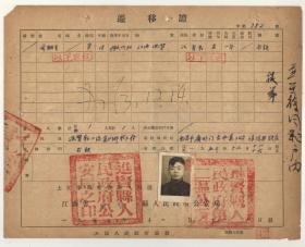 53年江西进贤县迁移证