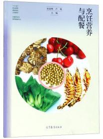 """烹饪营养与配餐/中餐烹饪与营养膳食专业·""""十二五""""职业教育国家规划立项教材"""