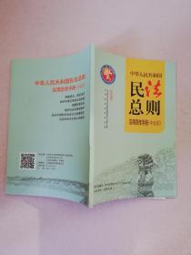 中国人民共和国民法总则 实用宣传手册(丰台区)实物拍图