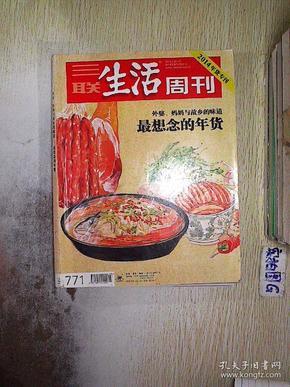 三联生活周刊 771 .