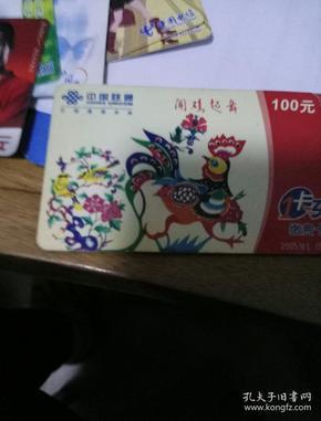 联通缴费卡100元生肖鸡闻鸡起舞