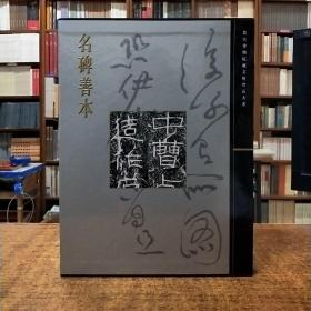 故宫博物院藏文物珍品大系:名碑善本