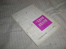 数学小丛书7—-一笔画和邮递路线问题.