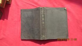 助产学(昭和17年出版)