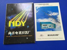 南京电讯仪器厂--产品介绍【画片】