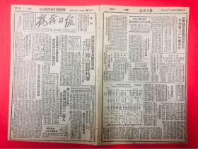 1945年12月17日【抗战日报】日军千余人投降我军,攻克闻喜