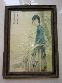 特价民国印刷品美女年画广告画宣传画带镜框包老怀旧