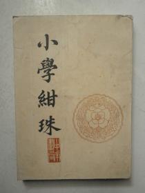 小学绀珠(局部有轻微水印)