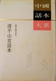 清平山堂话本:中国话本大系