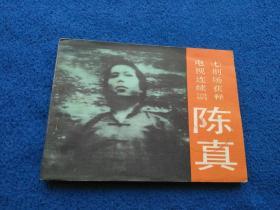 刑场获释~连环画 陈真(7)